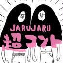 【チケット】「超コントLIVE」 2018年7月8日(日)渋谷ユーロライブ