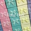 リングBOX5色5個セット