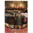 【DVD】短編映画Chu-Z My Life