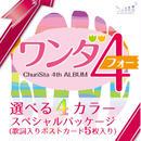 4th CD 『 ワンダ4 』スペシャルパッケージ