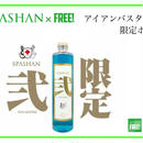 スパシャン アイアンバスター弐 限定ボトル スパシャンエコバッグプレゼントキャンペーン