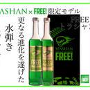 スパシャン【北海道限定】FREEトラシャン2 500ml 1本 スパシャンエコバッグプレゼントキャンペーン