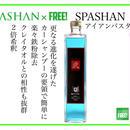 スパシャン アイアンバスター弐 SPASHAN 飛躍的な進化を