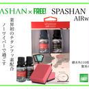 SPASHAN エアワイパー 新発売限定特価9900円!スパシャン