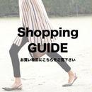 SHOPPING GUIDE お買い物前にこちらをご覧下さい