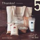 5周年記念!500円お得なバッグセット