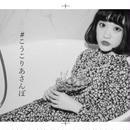 #こうこりあさんぽ vol.2 白黒
