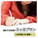 【初めてさん向け3ヶ月プラン】Letter Villageで文通【1150円/月】