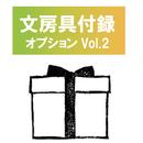 文房具付録オプションVol.2