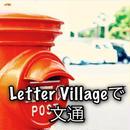 【1ヶ月プラン】Letter Villageで文通【1200円/月】