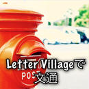 【1ヶ月プラン】Letter Villageで文通【1400円/月】