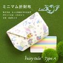 ミニマム折財布 ☆ Fairy tale ☆
