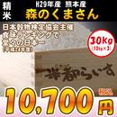 【精米】H29年度産森のくまさん 30kg
