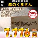 【精米】H29年度産森のくまさん 20kg