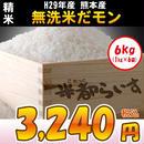 【精米】H29年度産 無洗米だモン。6kg