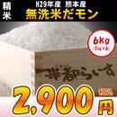【精米】H29年度産 無洗米だモン。 (1kg)6個パック