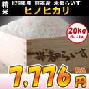 【精米】H29年度産 熊本産 ヒノヒカリ 20kg