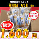福岡県産もち麦 (150g×5袋)