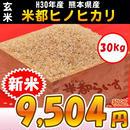 【玄米】H30年産 熊本産 米都ヒノヒカリ 2等米以上 30kg