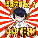 ほぼプロモ!?デュエマドキドキ1万円コンプオフオリパ