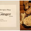 Ginger powder / ジンジャーパウダー