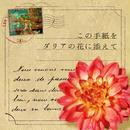 この手紙をダリアの花に添えて