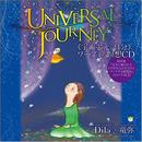 Universal Journey(宇宙次元の自分にワープする瞑想CD) サイン入り