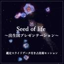 <鑑定データ付き占星術セッション>Seed of life〜出生図プレゼンテーション〜
