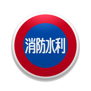 【消防水利】缶バッヂ
