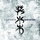 2nd ALBUM「花水木」