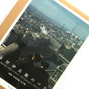 Title/ 木村伊兵衛のパリ Author/ 田沼武能 金子隆一監修