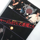 Title/ ルージュをひいた悪魔たち 女暴走族ドキュメント写真集 Author/ 福岡芳穂 編