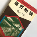 Title/ 遠野物語 Author/ 森山大道