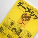 Title/ チープ・シック 旧版 Author/ カテリーヌ・ミリネア キャロル・トロイ