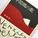 Title/ 季節風の歌 Author/ 串田孫一