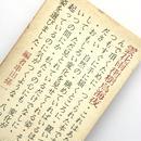 Title/ 雲花雨街樹鳥海夜 Author/ 串田孫一編