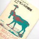 Title/ ナンセンスの機械 Author/ ブルーノ・ムナーリ