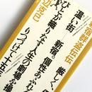 Title/ 新宿群盗伝伝 Author/ 渡辺克巳