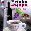 ブラジル~カフェ ヴィーニョ Cafe Vinho 200g