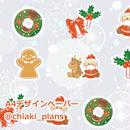 【無料】クリスマス デザインペーパー 2018