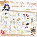 日付シートちっぷ 2018 「my fav」7月 JULY