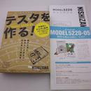 NISHIZAWA 針式テスターキット (NISHIZAWA Analog Tester KIT)