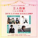 【チケット】2019/3/27@代官山LOOP