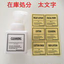 【在庫処分】コスメラベル太文字耐水透明ラベル(CO01T)