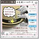 【ダウンロード販売】お名前シール、コットンシール、アイロンシールデータ販売