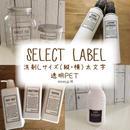 セレクトラベル【お掃除洗剤】Lサイズ(縦・横)太文字透明PET1枚