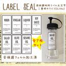 液体調味料ラベル太文字ホワイト(OL07W)