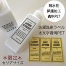 【限定】洗濯洗剤ラベルセリアサイズ太文字透明PET