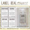 お風呂用品ラベルLサイズ太文字透明PET(BS07T)