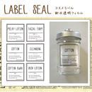 【在庫処分】コスメラベル手書き風透明ラベル(CO01T)